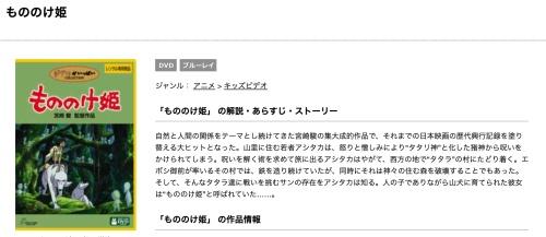 映画 もののけ姫のフル動画の無料視聴と無料動画配信まとめ