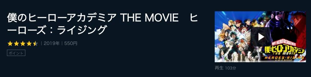 劇場版 僕のヒーローアカデミア THE MOVIE ヒーローズ:ライジングの無料動画配信とフル動画の無料視聴まとめ