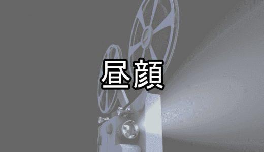 映画 昼顔 フル動画を無料視聴!9tsu/Dailymotion/Pandora他 無料配信サイトまとめ|上戸彩/ 斎藤工出演
