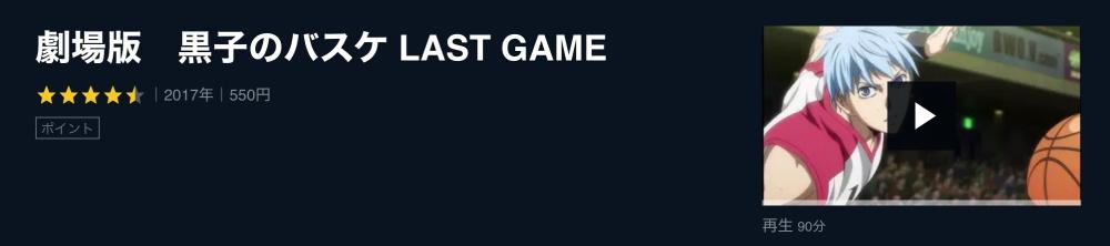 バスケ 黒子 ラスト フル の ゲーム