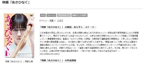 西野七瀬 映画 あさひなぐの無料動画配信とフル動画の無料視聴まとめ