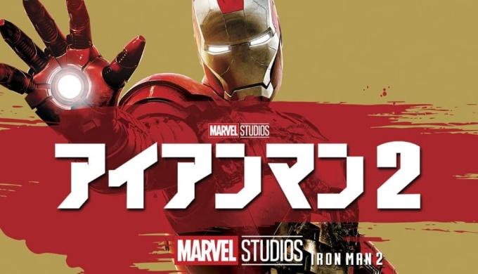 映画 アイアンマン2の無料動画配信とフル動画の無料視聴まとめ