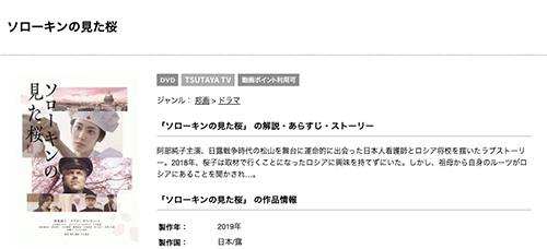 映画 ソローキンの見た桜 フル動画を無料視聴