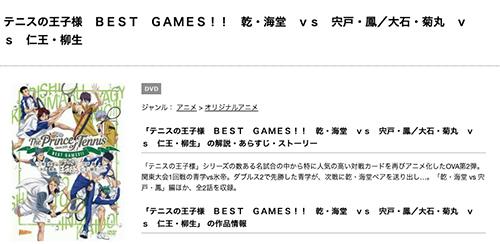 テニスの王子様 BEST GAMES!!乾・海堂vs宍戸・鳳/大石・菊丸vs仁王・柳生の無料動画配信とフル動画の無料視聴まとめ