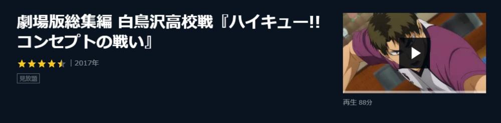 ハイキュー無料動画