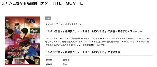 映画 ルパン三世vs名探偵コナン THE MOVIEの無料動画配信とフル動画の無料視聴まとめ