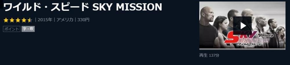 映画 ワイルド・スピード スカイミッションの無料動画配信とフル動画の無料視聴まとめ