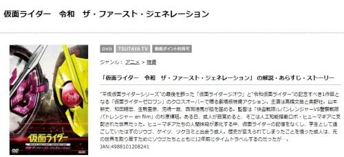 映画 仮面ライダー 令和 ザ ファーストジェネレーションの無料動画配信とフル動画の無料視聴まとめ