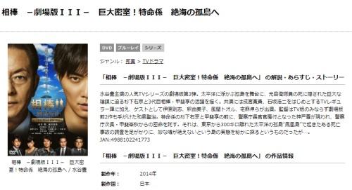 映画 相棒 劇場版3(2014)の無料動画配信とフル動画の無料視聴まとめ