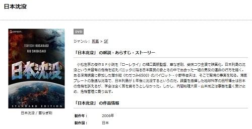 映画 日本沈没の無料動画配信とフル動画の無料視聴まとめ