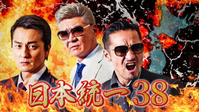 映画 日本統一38 フル動画を無料視聴