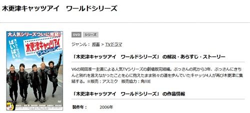 映画 木更津キャッツアイ ワールドシリーズの無料動画配信とフル動画の無料視聴