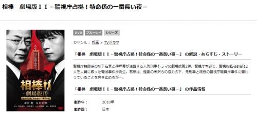 映画 相棒 劇場版2(2010)の無料動画配信とフル動画の無料視聴まとめ