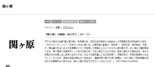 キャスト 関ヶ原 映画