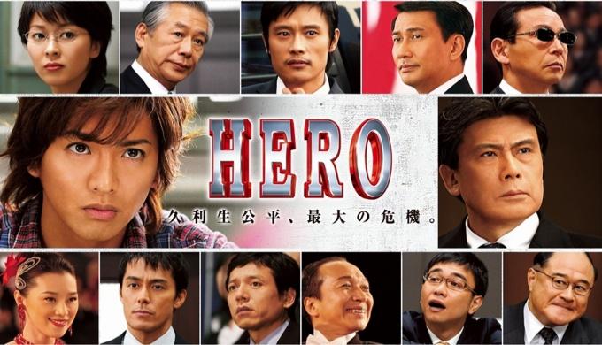 映画 HERO(2007)の無料動画配信とフル動画の無料視聴まとめ