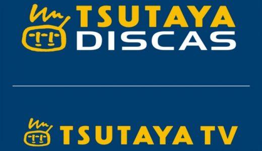 TSUTAYA TV / DISCASの登録・解約方法と手順|解約・退会時の注意点