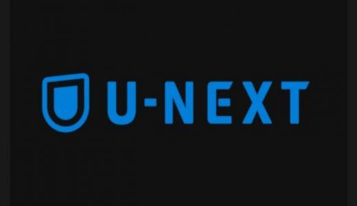 U-NEXTの登録・解約方法と手順|解約・退会時の注意点