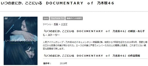 映画 いつのまにか、ここにいる Documentary of 乃木坂46の無料動画配信とフル動画の無料視聴まとめ