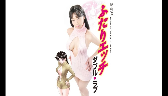 青山ひかる 映画 ふたりエッチ~ダブル・ラブ~の無料動画をフル配信で無料視聴