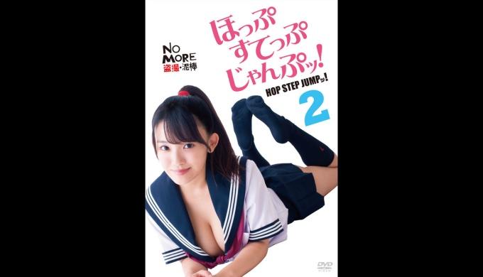天木じゅん 映画 ほっぷすてっぷじゃんぷッ!2の無料動画をフル配信で無料視聴