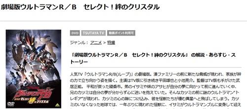 映画 ウルトラマンR/B セレクト! 絆のクリスタル フル動画を無料視聴