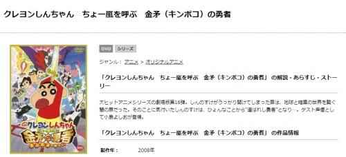 映画 クレヨンしんちゃん ちょー嵐を呼ぶ 金矛(キンポコ)の勇者 フル動画無料視聴
