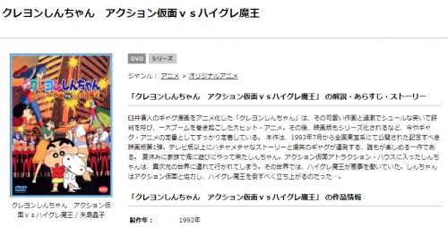 映画 クレヨンしんちゃん アクション仮面vsハイグレ魔王 フル動画無料視聴