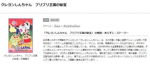 映画 クレヨンしんちゃん ブリブリ王国の秘宝の無料動画をフル配信で無料視聴