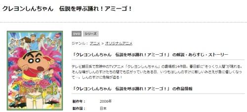 映画 クレヨンしんちゃん 伝説を呼ぶ 踊れ!アミーゴ!の無料動画配信とフル動画の無料視聴まとめ