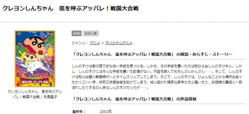 映画 クレヨンしんちゃん 嵐を呼ぶアッパレ!戦国大合戦 フル動画無料視聴