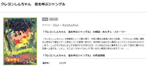 映画 クレヨンしんちゃん 嵐を呼ぶジャングル フル動画無料視聴