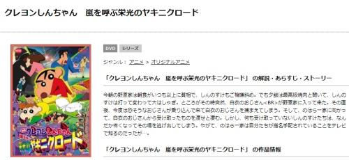 映画 クレヨンしんちゃん 嵐を呼ぶ栄光のヤキニクロードの無料動画配信とフル動画の無料視聴まとめ