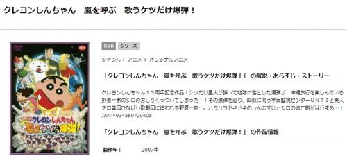 映画 クレヨンしんちゃん 嵐を呼ぶ 歌うケツだけ爆弾!フル動画無料視聴