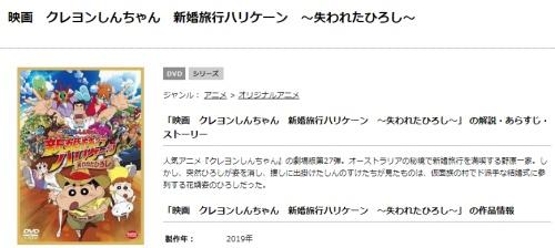 映画 クレヨンしんちゃん 新婚旅行ハリケーン~失われたひろし~の無料動画配信とフル動画の無料視聴まとめ
