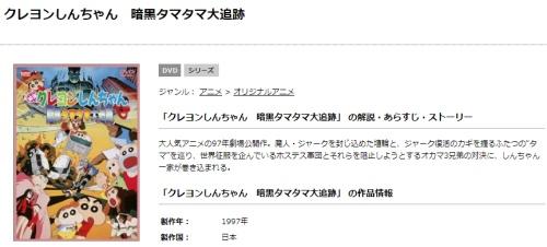 映画 クレヨンしんちゃん 暗黒タマタマ大追跡の無料動画配信とフル動画の無料視聴まとめ