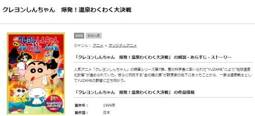 映画 クレヨンしんちゃん 爆発!温泉わくわく大決戦 フル動画無料視聴
