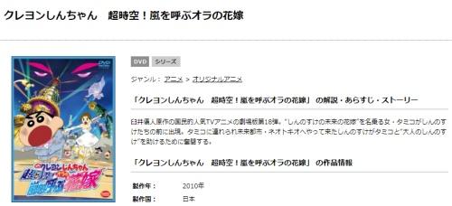 映画 クレヨンしんちゃん 超時空!嵐を呼ぶオラの花嫁 フル動画無料視聴