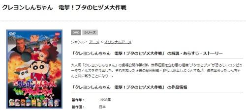 映画 クレヨンしんちゃん 電撃!ブタのヒヅメ大作戦の無料動画配信とフル動画の無料視聴まとめ