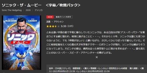 映画 ソニック ザ ムービー フル動画無料視聴
