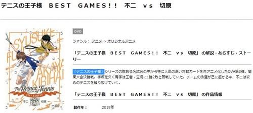OVA テニスの王子様 BEST GAMES!!不二vs切原の無料動画配信とフル動画の無料視聴まとめ
