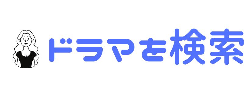 無料 特撮 まとめ ドラマ 動画