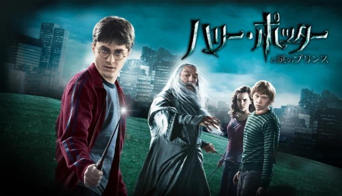 映画 ハリーポッターと謎のプリンスの無料動画をフル配信で無料視聴