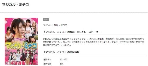 映画 マジカル・ミチコ フル動画を無料視聴