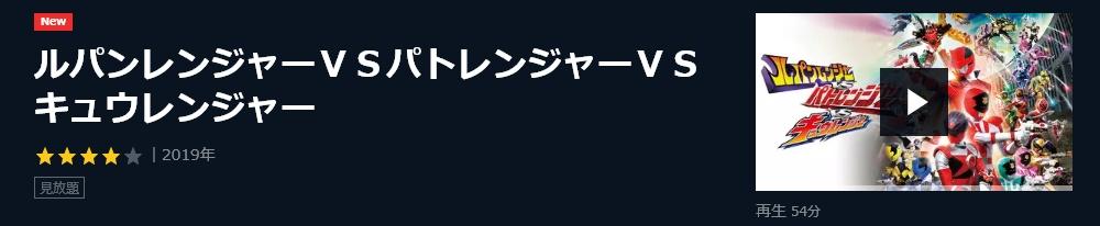映画 ルパンレンジャーVSパトレンジャーVSキュウレンジャーの無料動画をフル配信で無料視聴