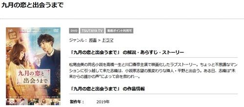 映画 九月の恋と出会うまでの無料動画をフル配信で無料視聴