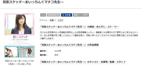 映画 初恋スケッチ~まいっちんぐマチコ先生~の無料動画配信とフル動画の無料視聴まとめ