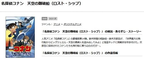 映画 名探偵コナン 天空の難破船(ロストシップ)の無料動画をフル配信で無料視聴