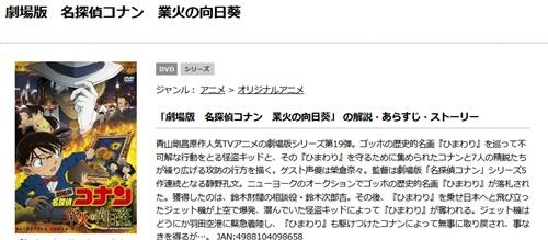 劇場版 名探偵コナン 業火の向日葵の無料動画をフル配信で無料視聴
