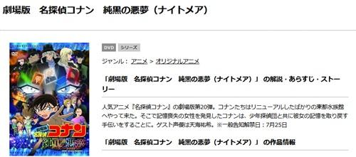 劇場版 名探偵コナン 純黒の悪夢(ナイトメア)の無料動画をフル配信で無料視聴