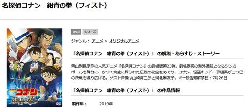 劇場版 名探偵コナン 紺青の拳(フィスト)の無料動画をフル配信で無料視聴